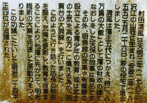 村田清風の墓2.jpg