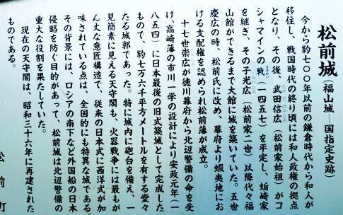 松前城4.jpg