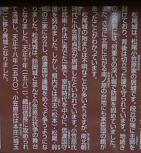 松尾城4.jpg