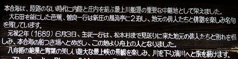 松尾芭蕉乗船の地5.jpg