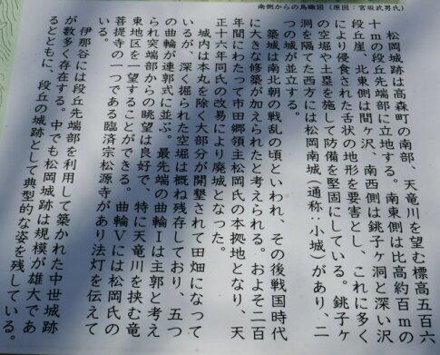 松岡城址2.jpg