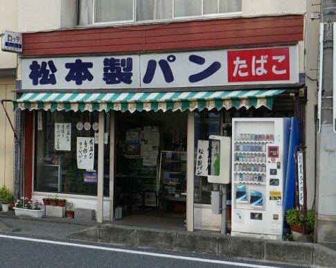 松本製パン.jpg