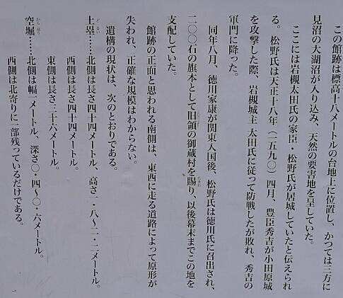 松野氏館跡.jpg
