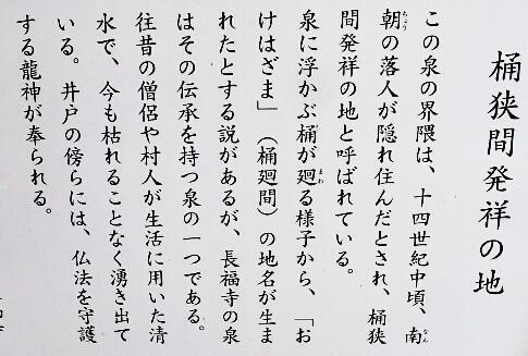 桶狭間発祥の地.jpg