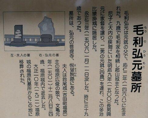毛利弘元墓所.jpg