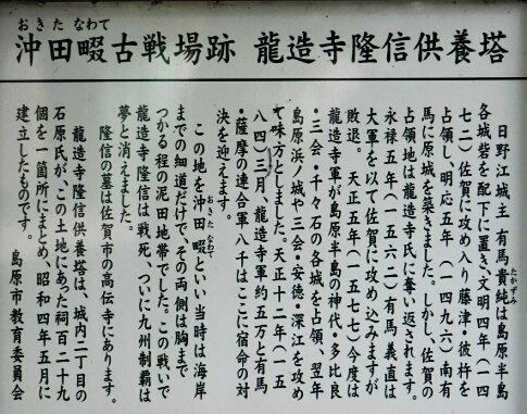 沖田畷の戦い 龍造寺隆信供養塔3.jpg