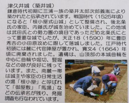 津久井城跡7.jpg