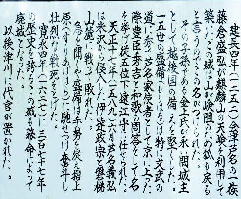 津川城址9b.jpg