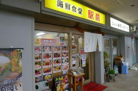 海鮮食堂 駅前.jpg