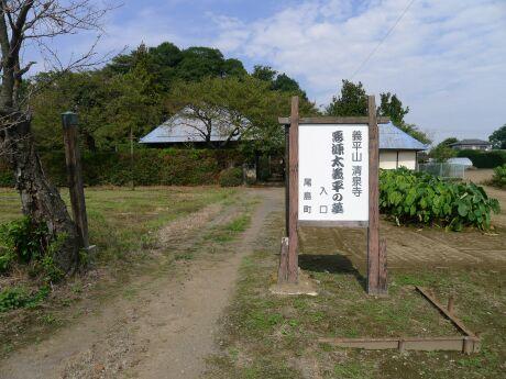 清泉寺 源義平の墓.jpg