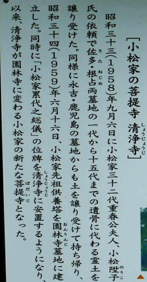 清浄寺3.jpg