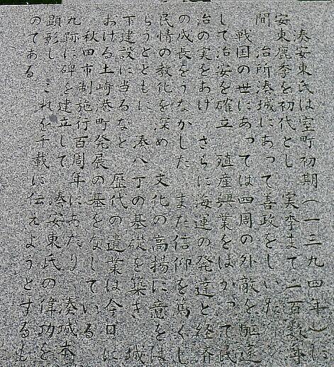 湊城跡 安東氏顕彰碑2.jpg