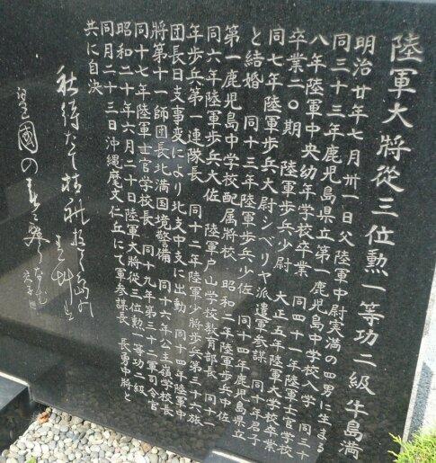 牛島満の墓2.jpg