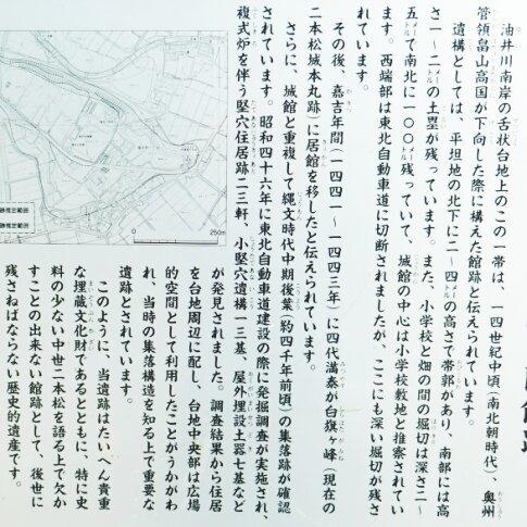 田地ヶ岡館跡3.jpg