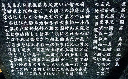 真田信之の墓2.jpg