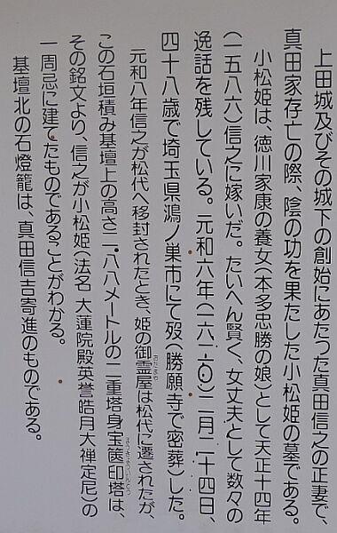 真田小松姫の墓.jpg