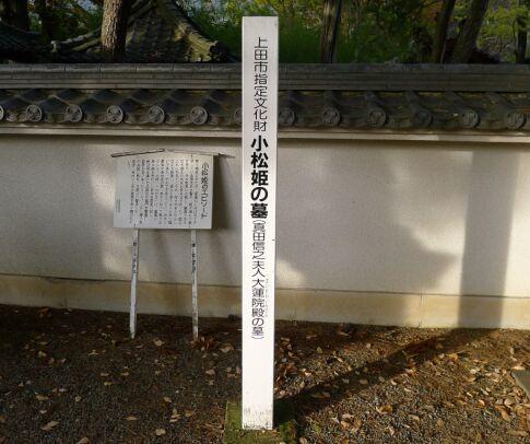 真田小松姫の墓4.jpg