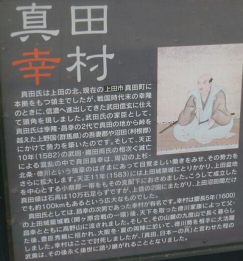 真田幸村3.jpg