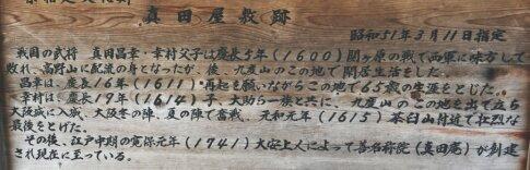真田庵4.jpg