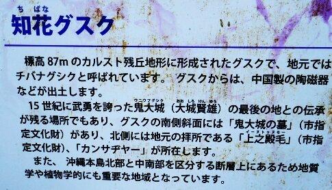 知花城址3.jpg