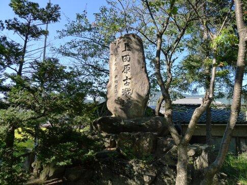 石久摩神社 上田原古戦場2.jpg