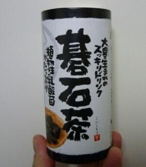 碁石茶(高知).jpg