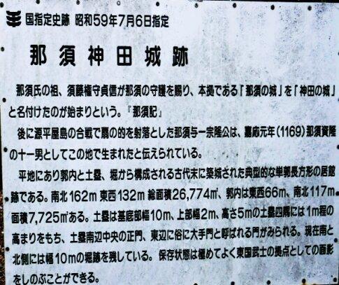 神田城3.jpg