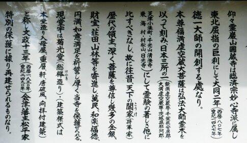 福満虚空蔵尊3.jpg