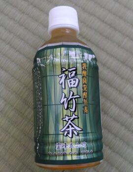 福竹茶.jpg