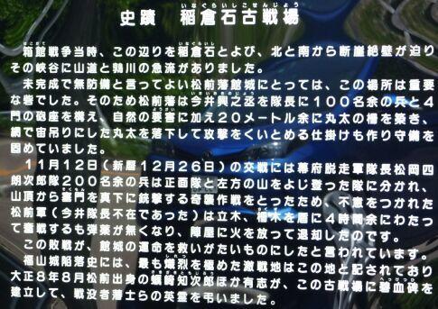 稲倉石古戦場5.jpg