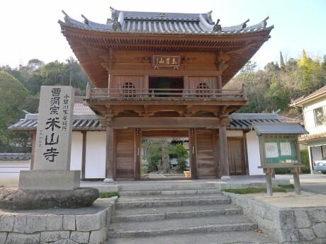 米山寺.jpg