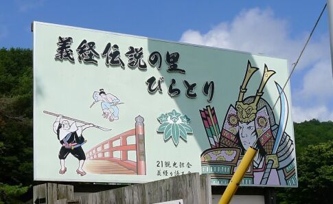 義経神社2.jpg