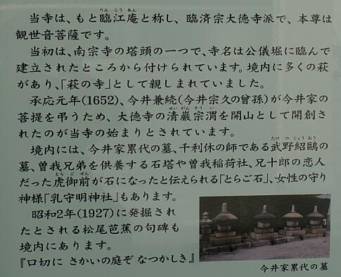 臨江寺2.jpg