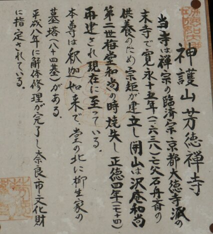 芳徳禅寺3.jpg
