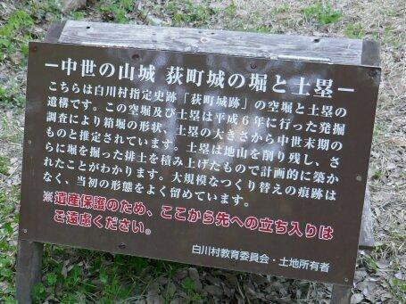 萩町城址2.jpg