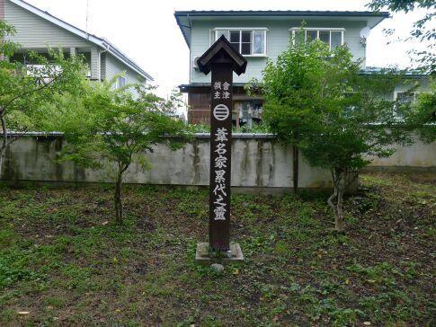 葦名家花見が森廟.jpg