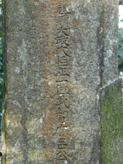 藤原武智麻呂の墓5.jpg