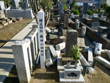 藤田小四郎の墓(天狗党).jpg
