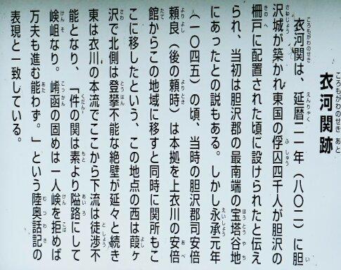 衣川関跡2.jpg