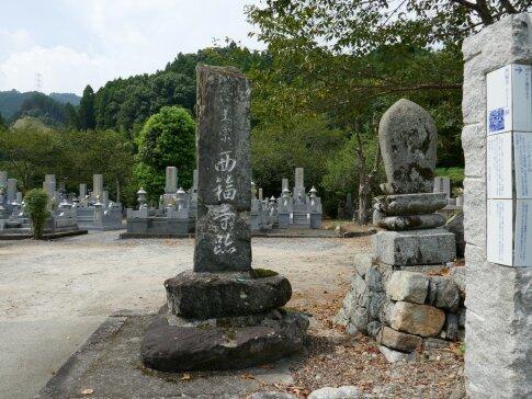 西福寺跡.jpg
