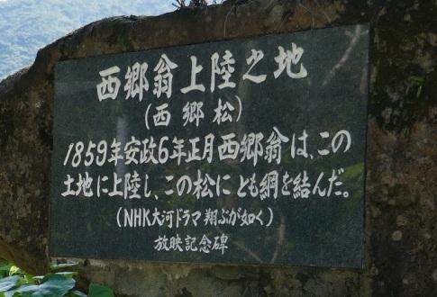 西郷隆盛上陸の地4.jpg