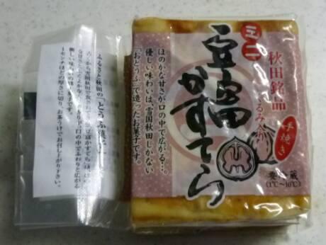 豆腐カステラ.jpg