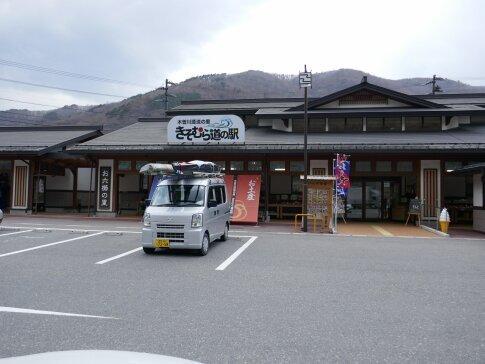 道の駅きそむら.jpg