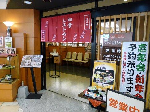 道の駅三木 はりまや.jpg