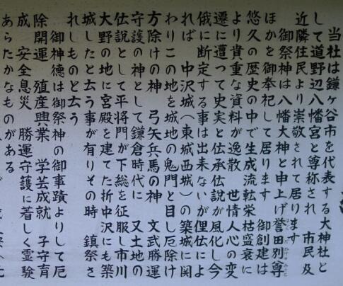 道野辺八幡神社3.jpg
