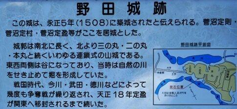 野田城址7.jpg