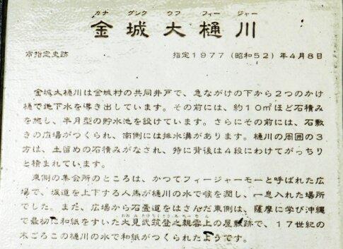 金城大樋川3.jpg