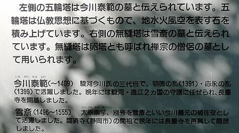 長慶寺5.jpg