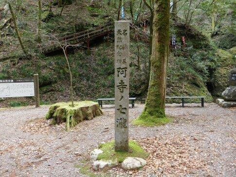 阿寺の七滝.jpg