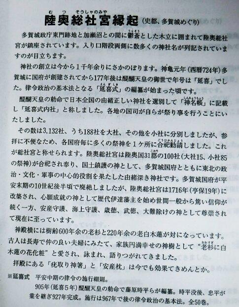陸奥総社宮2.jpg